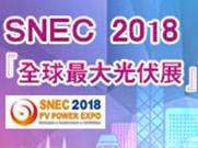 2018SNEC国际光伏展,相约上海
