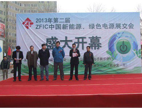 第二届ZFIC中国新能源、绿色展交会盛况空前