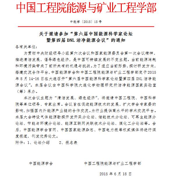 2015年中国能源科学家论坛文件