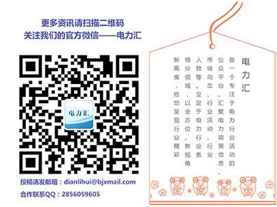 [展会报道]第八届中国能源环境高峰论坛在京隆重召开谄谀