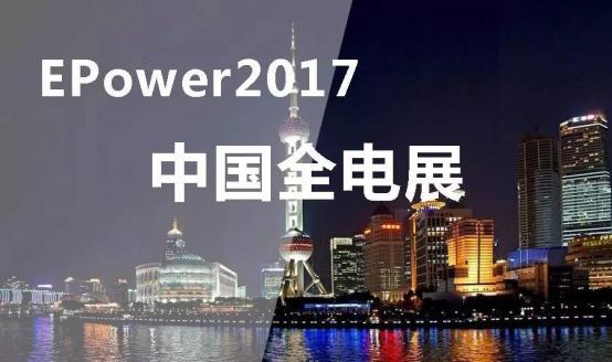 智能电网--电力行业齐聚浦江共襄盛事