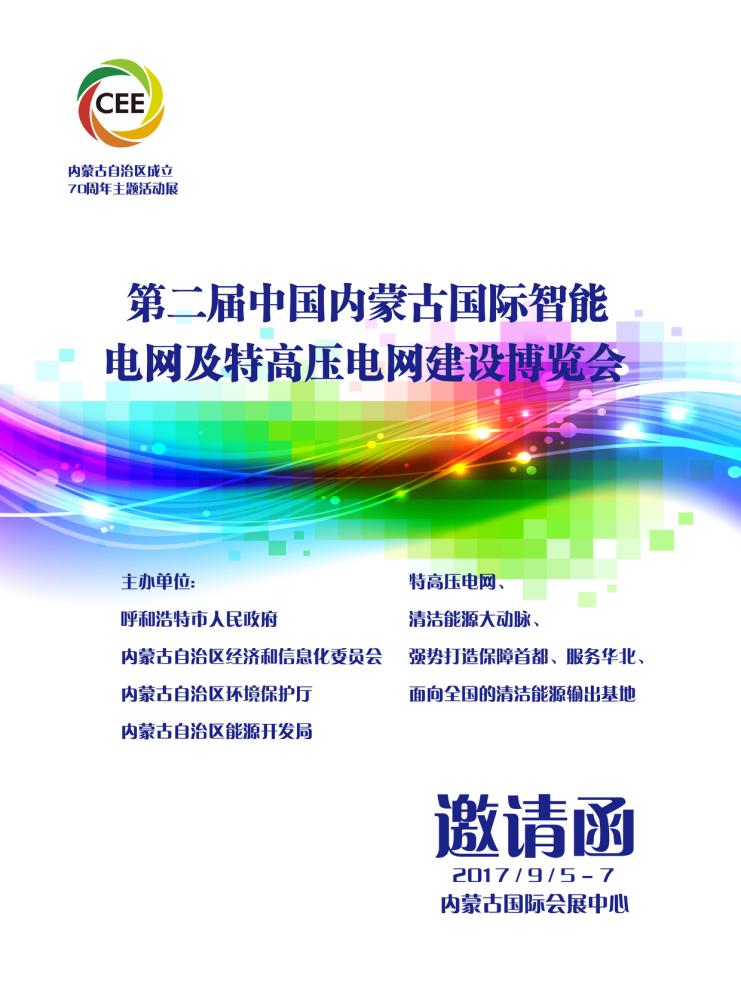 智能电网--2017第二届中国内蒙古国际智能电网及特高压电网建设博览会 邀请函
