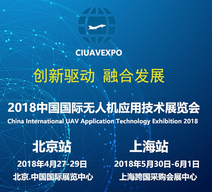 """践行""""一带一路""""扬帆2018,国际无人机应用技术展相约京沪"""